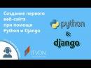Вебинар на тему Создание первого веб-сайта при помощи Python и Django