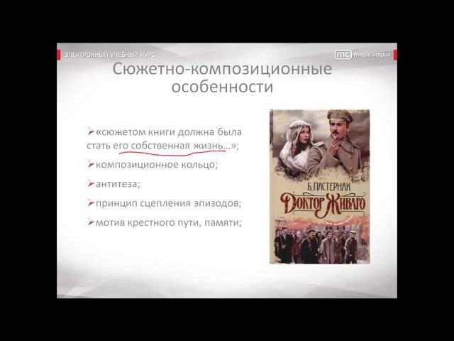 81 Борис Пастернак Доктор Живаго