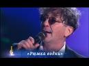 Григорий Лепс- Рюмка Водки 1HD Full HD 1080p