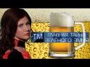 Из чего делают современное пиво Главная тайна зелёного змия Тайна мира с Анной Чапман