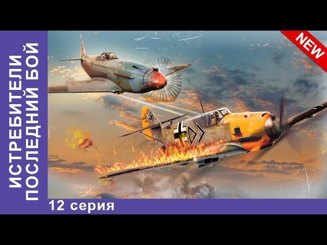 Истребители 2 Последний Бой Сериал 12 Серия StarMedia Военная Драма 2015