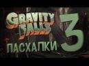 Пасхалки Gravity Falls 3