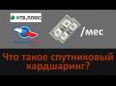 [SL] 016 - Что такое спутниковый кардшаринг? Cardsharing НТВ плюс и Триколор