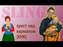 Слинг шарф намотка Крест над карманом инструкция к слингу Слингопарк