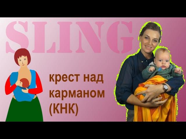 Слинг-шарф, намотка Крест над карманом - инструкция к слингу - Слингопарк