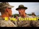 Дикие нравы! Американский президент гордится тем, что в его армии служат геи и лесбиянки