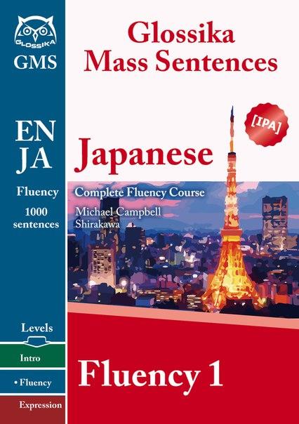 Glossika Japanese 1-3 (2015 год, электронное издание)