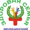 """Медицинский центр """"Здоровая Семья"""""""