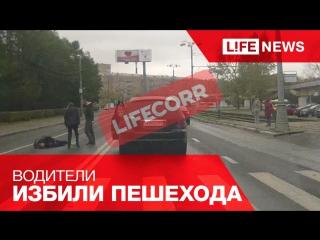 Водители избили пьяного пешехода на дороге у ВДНХ в Москве