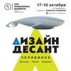 Дизайн десант «КПД» в Челябинске