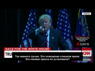 Во время выступления Трампа выключился свет