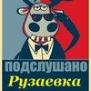 Подслушано Рузаевка