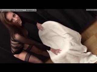 домашнее порно снятое на веб камеру