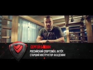Сергей Бадюк и Академия Безопасности Жизни