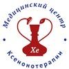 XeMed Медицинский центр Ксенонотерапии