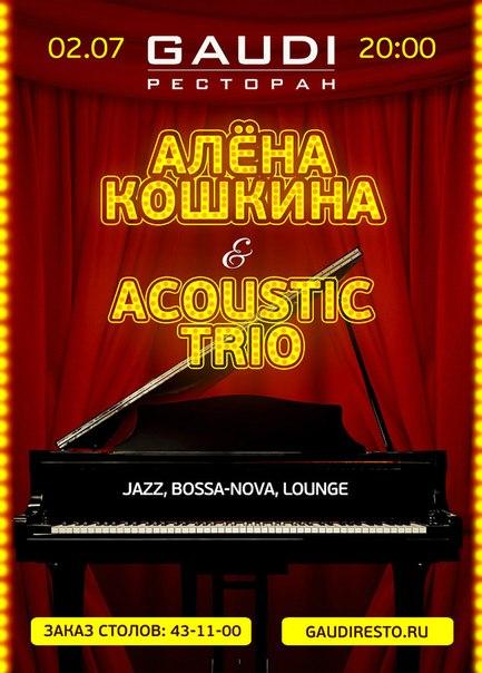 02.07 Алёна Кошкина и Acoustic Trio в ресторане GAUDI!