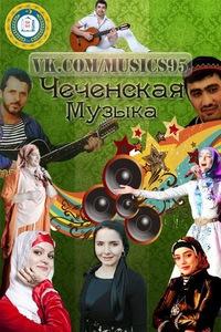 Музыку чеченскую 2014