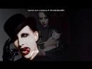 «Мерлин Менсон» под музыку Мерлин Менсон - Sweet Dreams. Picrolla