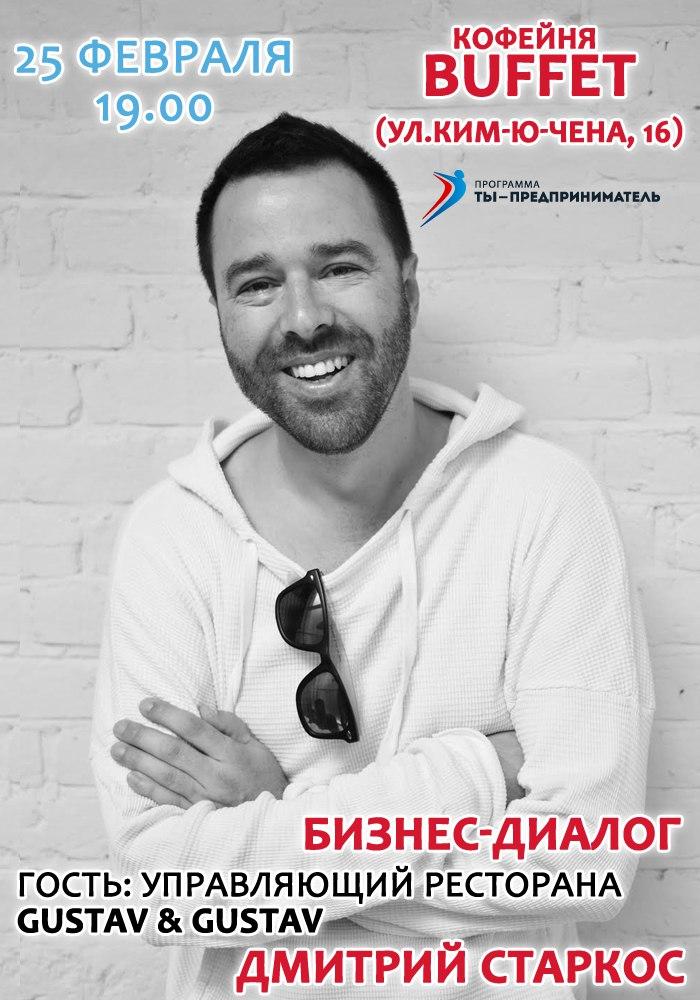 Афиша Хабаровск Бизнес-диалог. Гость: Дмитрий Старкос