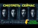 ИГРА ПРЕСТОЛОВ 6 дата выхода серий СМОТРЕТЬ ВСЕ СЕРИИ онлайн в хорошем качестве hd 720p