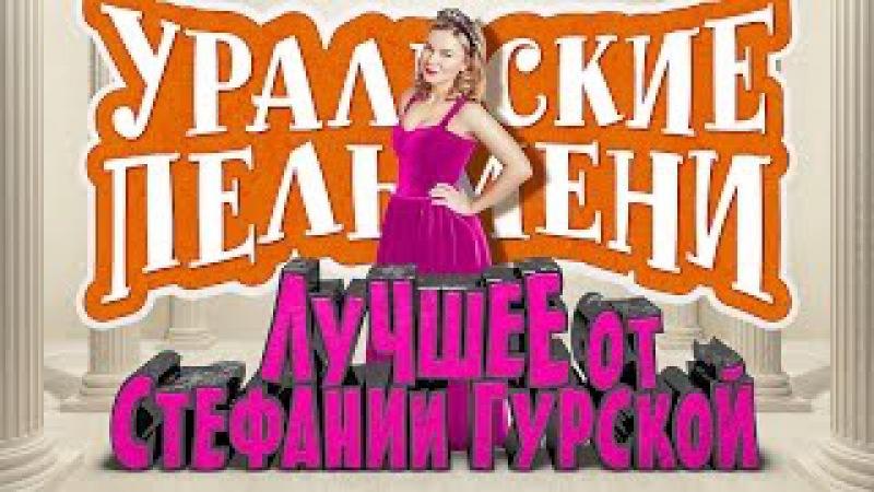 «Лучшее от Стефании-Марьяны Гурской» - Уральские Пельмени
