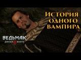 The Witcher 3 - история одного вампира - a Vampire story