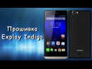 Прошивка Explay Indigo выдаст ошибку PMT changed for the ROM; it must be downloaded