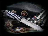 Черные береты - Морская пехота России. Ударная сила.