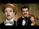 Борис Сичкин - Куплеты Бубы Касторского (Я одессит, я из Одессы, здрасьте )