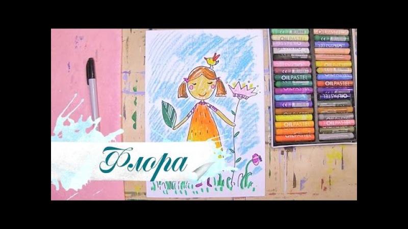 Как нарисовать девочку Флору урок рисования для детей от 4 лет пастель рисуем дома поэтапно смотреть онлайн без регистрации