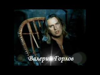 Валерий Горлов и Оксана Вояж -