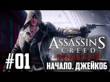 #01. Прохождение Assassin's Creed: Syndicate (PC) - Начало. Джейкоб! (Metalrus)