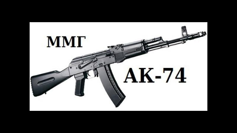 Обзор ММГ АК-74