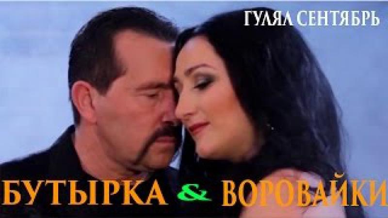 Бутырка и Воровайки - Гулял Сентябрь