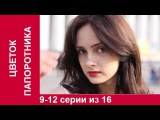 Цветок папоротника 9,10,11,12 серия мелодрама, драма, фильм, сериал russkie seriali