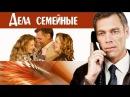 Дела семейные Фильм Русская мелодрама смотреть онлайн кино russkie seriali Dela semeynye