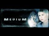 Медиум 4 сезон 12 серия  фильмы ужасы