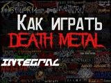 IntegralКак играть Death metal