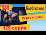 Барбоскины - 155 серия. БАРБОСКИНЫ: Перезагрузка. Мультфильмы для детей