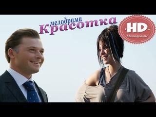 Красотка ( 2013 ) - Комедийная Русская мелодрама \ Мелодрамы HD
