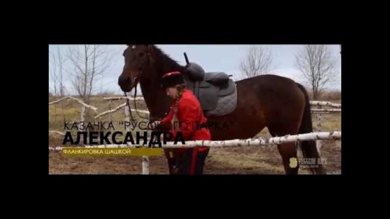 Казачка. Фланкировка.Русский Парк г.Переславль-Залесский