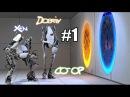 Portal 2 Co-op - 1