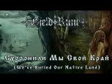 GjeldRune - Схоронили мы свой край (We've Buried Our Native Land)