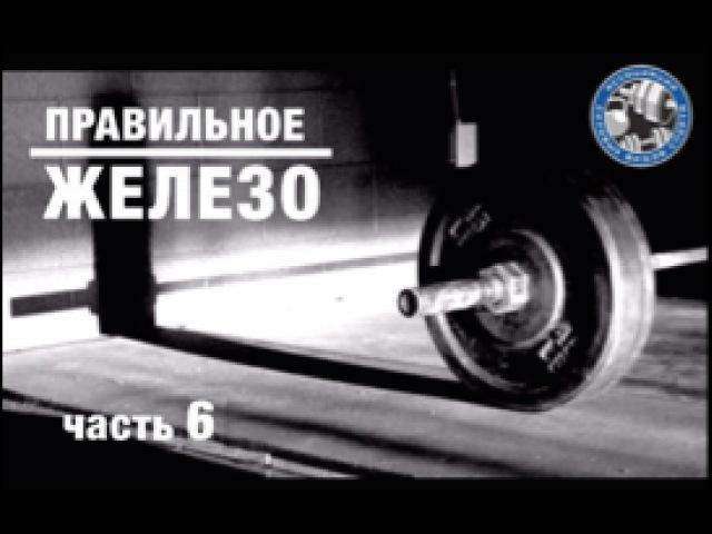 DMITRY KLOKOV - ПРАВИЛЬНОЕ ЖЕЛЕЗО / часть 6 dmitry klokov - ghfdbkmyjt ;tktpj / xfcnm 6