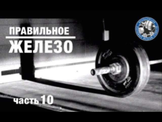DMITRY KLOKOV - ПРАВИЛЬНОЕ ЖЕЛЕЗО / часть 10 dmitry klokov - ghfdbkmyjt ;tktpj / xfcnm 10