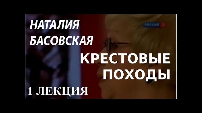 ACADEMIA. Наталия Басовская. Крестовые походы. 1 лекция. Канал Культура