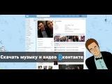 Как скачивать аудио и видео з Вконтакте