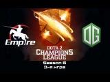 Empire vs OG | D2CL Season 6, 3-я игра, 08.11.2015