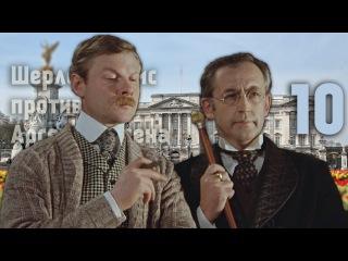 Шерлок Холмс против Арсена Люпена - Букингемский дворец. Часть 10