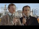 Шерлок Холмс против Арсена Люпена Букингемский дворец Часть 10